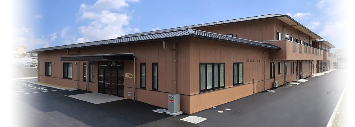 2017年4月特別養護老人ホームえんゆうの郷 新規開設
